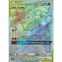 Pokemon Card Japanese - Marshadow & Machamp GX 110/095 HR SM10 - Full Art MINT