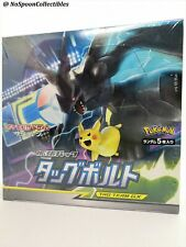 Pokemon TGC Tag Bolt (part. Team Up ) sm9 Japanese Booster Box Sun&Moon SEALED