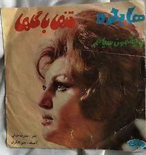HAYEDEH LP 45RPM IRANIAN MUSIC- هايده - تنها با گلها