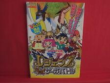 Legendz Gekitou Saga Battle Strategy Guide Book / PS2