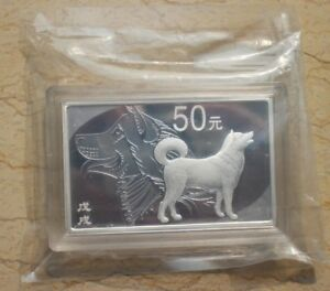 China 2018 Year of Dog Silver 150g Coin - Rectangle-shaped