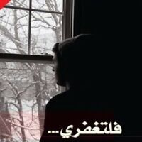 Forgive me in arabic / رواية فلتغفري بالعربية