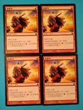 Dragon Mantle CHINESE 4X SP Theros MTG Magic the gathering