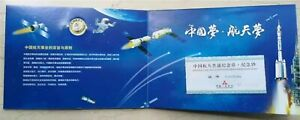 China 2015 Chinese Aerospace Commemorative Coin