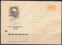 Russia 1973 mint stationery cover #8700 bolshevik V.Bonch-Bruyevich Judaica