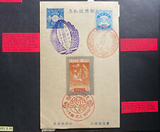 1920s Japan POSTCARD First Day Cover FDC With Commemorative Postmarks FFC