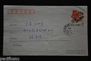 PSE Flower Design M1 (10-7) 8f Azalea - Used Henan-Zhengzhou cds 1983.9.16 (a62)