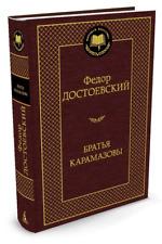 Достоевский: Братья Карамазовы Dostoyevskiy Мировая классика BOOK IN RUSSIAN