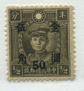 China 1948 surcharged 50 cents on 1/2 cent unmounted mint NH