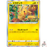 Pokemon Card Japanese - Pikachu 124/S-P - PROMO HOLO MINT