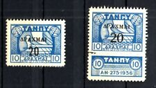 2 OLD RARE GREEK REVENUE STAMPS Maritime Agents & Employees Insurance Fund N:12a