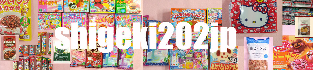 shigeki202jp