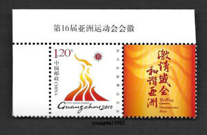 China 2009 Individualized Stamp Imprint Chinese 16th Asian Games 個21 16屆亞運會徽