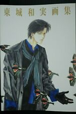 JAPAN Kazumi Toujou Art Works 1984-1995 (Art Book)