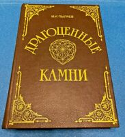 Gems. Their properties, location and use. Russian book Reprint 1888 1990