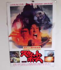 Kiyoshi Kurosawa Sweet home original MOVIE B2 POSTER JAPAN