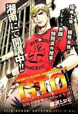 POSTER GTO GREAT TEACHER ONIZUKA EIKICHI BAD COMPANY SHONAN JUNAI GUMI MANGA #4