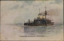 RUSSIA 1905 PC Postcard to Moscow Warship Ship Navarin Post Waggon No. 40