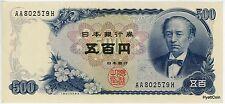 Japan 500 Yen Nippon Ginko