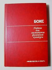 TextBook Russian Boxing Boxer Round ring Lesson Manual Training