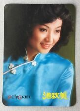 1980's 池秋美 Taiwanese Chinese singer Chi Qiu Mei official PolyGram postcard