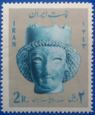 IRAN.1964. Head of a prince with merlon crown, Persepolis.  MNH .  Mi: IR 1215