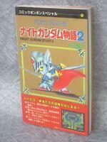 SD GUNDAM GAIDEN Knight Gundam Story 2 Guide w/Map Book Famicom KO39*