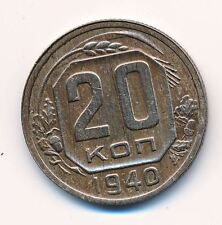 1940 Early USSR Soviet Russia Stalin Era 20 Kopecks Coin