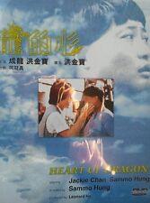 "Jackie Chan ""Heart of the Dragon""  龍的心 HK version DVD (Brand new)"