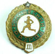USSR YOUNG Sport GTO Ready for Work and Defense ENAMEL PIN BADGE 1950s #020