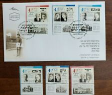 Israel  2019 Printed press newspaper . Stamps MNH . Set of 3 + FDC