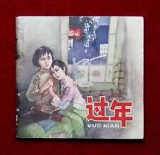 Beijing Chinese Comic 过年, 1964 !!!