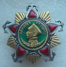 WW2 USSR Soviet Russian Military Collection Order of Nakhimov 1944-91 Copy #1