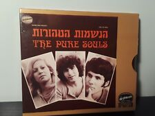 The Pure Souls - The Pure Souls (CD, 1993, Hed-Arzi)