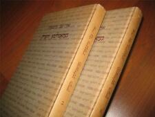 2 BOOK SET URI ZVI GRINBERG Collected YIDDISH works 1979 Jerusalem Judaica