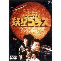 GORATH (YOSEI GORATH)-JAPAN DVD