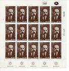 Israel :1980 YIZHAK GRUENBAUM ( Sheet of 15 Units ) New ( MNH )