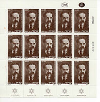 Israel :1980 YIZHAK GRUENBAUM  ( Sheet of 15 Units ) New ( MNH )