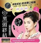 MY SCHEMING Blackhead Acne Removal Activated Carbon 3 Step Face Mask Set - UK