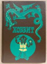 Tolkien THE HOBBIT Russian Lord of the Rings Child Kid Book Soviet USSR 1991