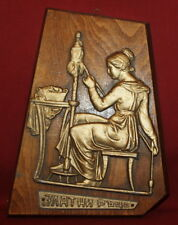 Vintage Metal/Wood Wall Hanging Plaque Spinning Woman
