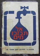 ISRAEL ADVERTISING OLD LABEL USED FOR  MATCHBOX, DON'T WASTE WATER, TAP OF WATER