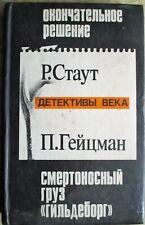 Rex Stout Рекс Стаут Окончательное решение  HC 1992 Book in Russian