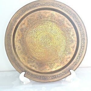 Islamic copper plate Hanging on a wall with Arabic inscription