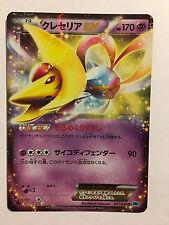 Pokemon Carte / Card Cresselia EX 027/059 R BW6 1ED -