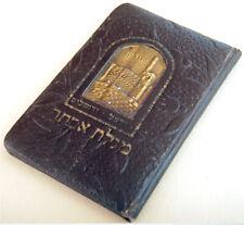 1950 Fine BEZALEL BOOK Israel LEATHER Jewish BIBLE ESTHER SCROLL Judaica ENGLISH