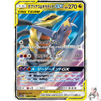 Pokemon Card Japanese - Garchomp & Giratina GX RR 099/173 SM12a TAG TEAM GX
