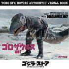 GODZILLA STORE TOHO SFX MOVIES AUTHENTIC VISUAL BOOK VOL.23 GOROSAURUS
