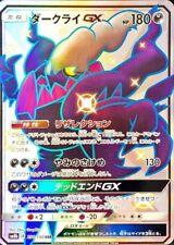 Pokemon Card Japanese - Shiny Darkrai GX 230/150 SSR SM8b - Full Art MINT