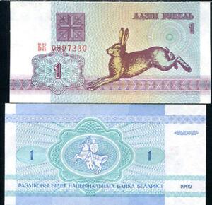 Belarus 1 Ruble 1992 P 2 UNC NR
